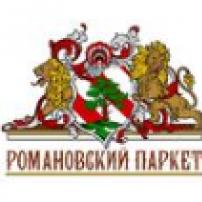 Романовский паркет (Россия)