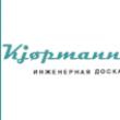 Kjopmann (Россия)